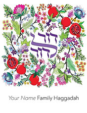 Personalized Haggadah Cover