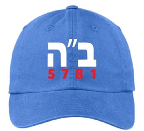 Light Blue HEBREW hat