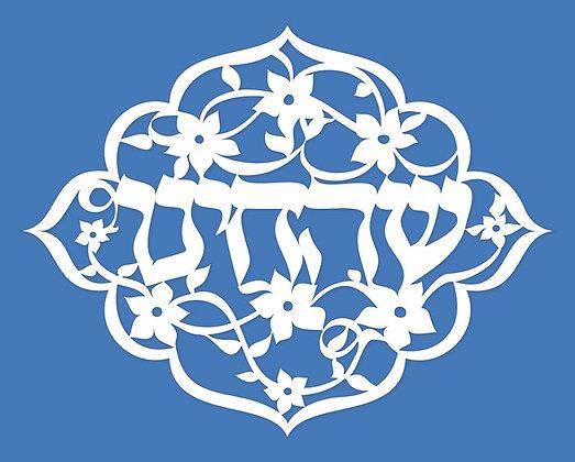Shehechyanu  032