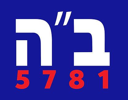 BH-Hebrew-logo-sm.jpg
