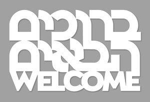 Bruchim Habaim - Welcome 010