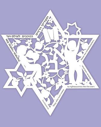 Teachers' Blessing - Jewish 013