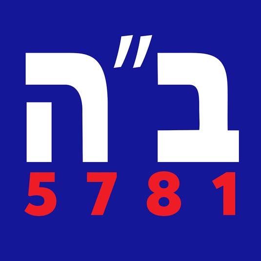Hebrew logo Biden Harris