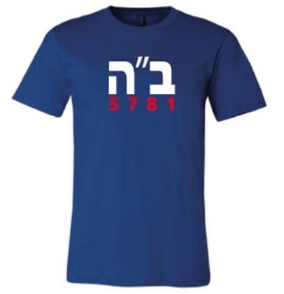 Hebrew Tshirt