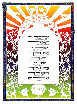 Priestly Blessing, Hebrew