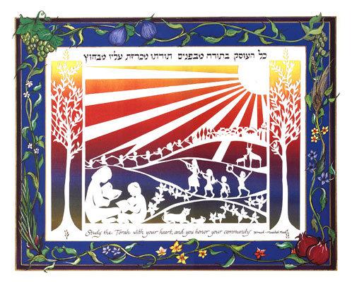Study the Torah
