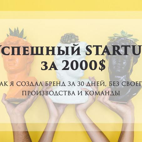 УСПЕШНЫЙ СТАРТАП ЗА 2000$ • Как я создал бренд за 30 дней, без своего производства и команды.