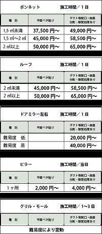 price_mobil.png