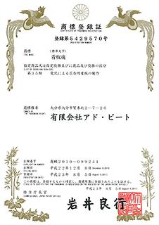 toroku_edited.png