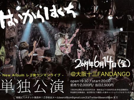 6/14ワンマンライブ!十三FANDANGO