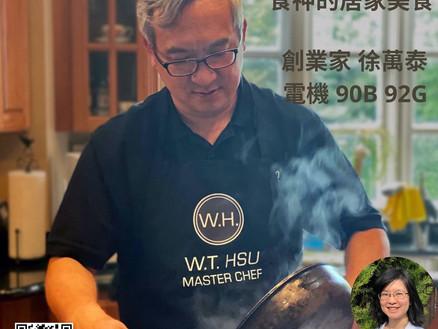 Life Learning Series/生活學習系列: 〝食神的居家美食:今天吃什麼?〞