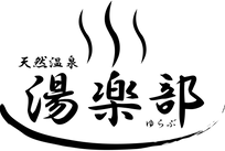 天然温泉 湯楽部