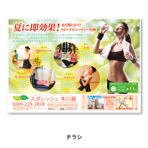 aip_制作実例_flyer_001.png