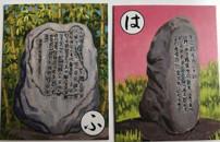 (ふ)「仏教の 広がり刻む 金井沢」 (は)「母父へ 想いを刻む 山上碑」