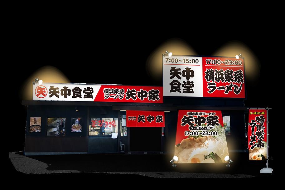 矢中_夜+++.png