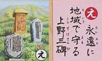 高校生が書いた書体に注目『上野三碑かるた』