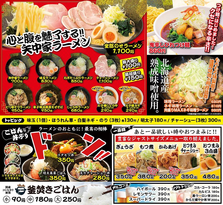 menu_最新.jpg