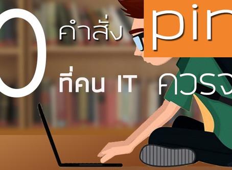 10 คำสั่ง Ping บน Windows ที่คน IT ควรจะรู้
