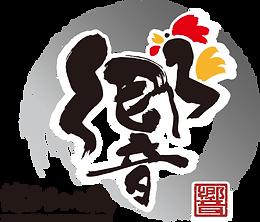 響ロゴデータ.png