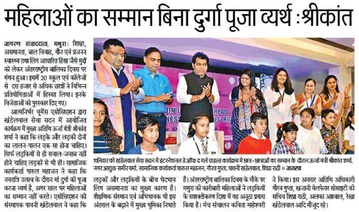 Celebration of Interantional Girl Child Day at Khandelwal Seva Sadan