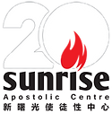 2021_Sunise Apostolic Centre 20th_logo s.png