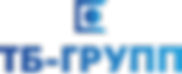 ТБ-групп лого_edited.png