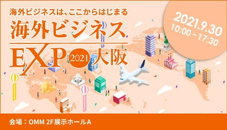 expo2021_osaka_.jpg