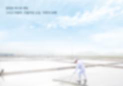 [브로슈어_국문] 청수식품_원본-07.jpg