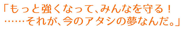 asuka_serifu.png