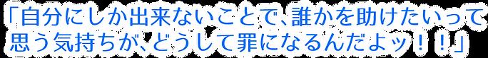 kite_serifu.png