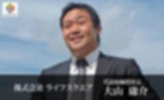 株式会社ライフスクエア 代表取締役 大山 庸介