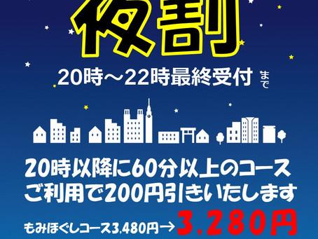 10月1日より、新しいイベント「夜割」が始まります。