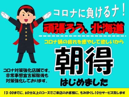 コロナに負けるナ!頑張ろう、北海道。キャンペーンを展開中です。