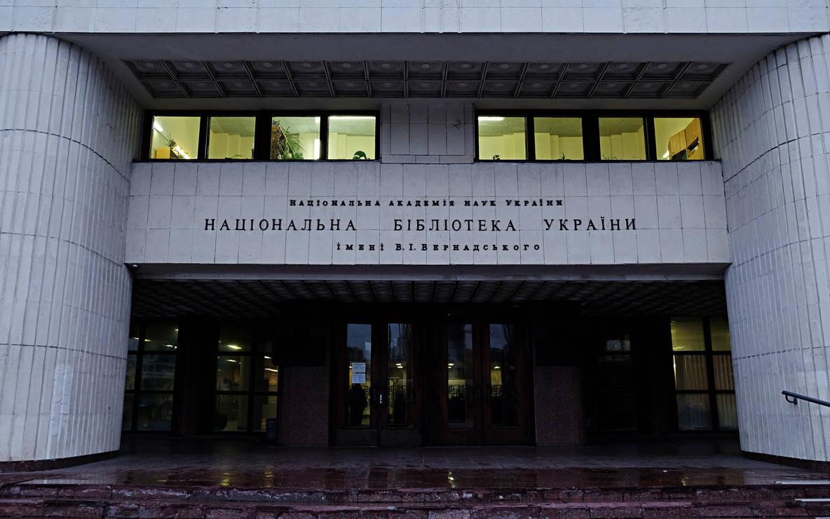 Bibliothèque municipale ukrainienne