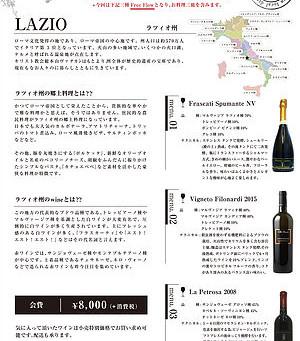 4月イタリア地方料理&ワインの会お知らせ