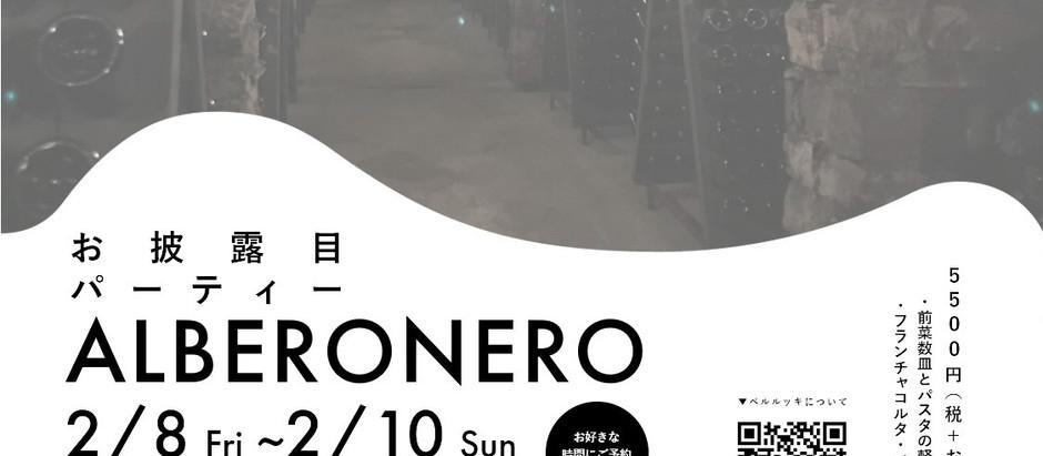 Albero Nero お披露目パーティー