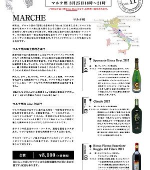 3月イタリア地方料理&ワインの会お知らせ