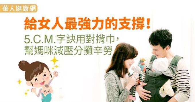 給女人最強力的支撐!5.C.M.字訣用對揹巾,幫媽咪減壓分攤辛勞
