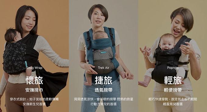 揹巾團長推薦的嬰兒揹巾品牌