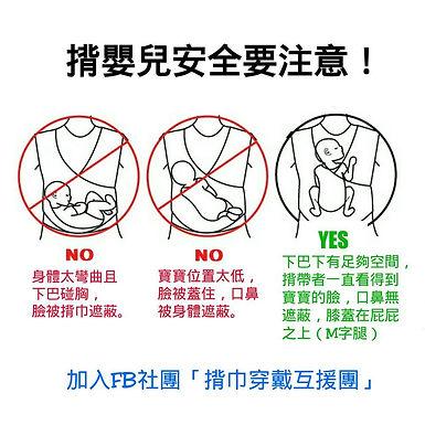 使用揹巾的時候,寶寶安全最重要!