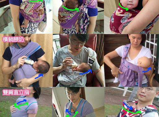 嬰兒在揹巾裡頸部支撐的正確觀念