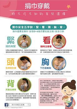 babywearing-promo-ticks.jpg
