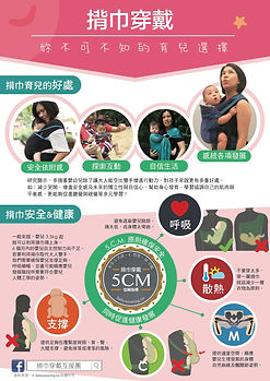 babywearing-promo-benefit_safety.jpg