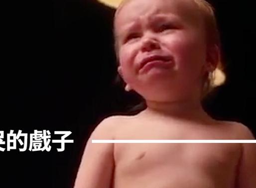 寶寶哭鬧不停?他需要的是妳正確的對待
