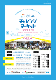 2019KCMフライヤー-01.png