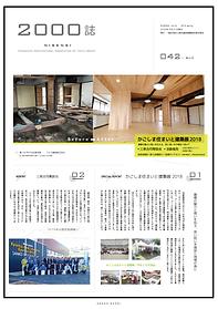 2000vol.42_最終稿-01.png