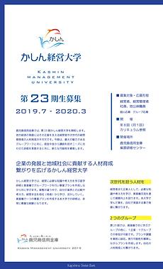 第23期かしん経営大学_フライヤー01.png