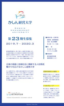 第23期かしん経営大学_フライヤー01