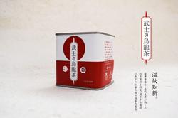 武士の烏龍茶