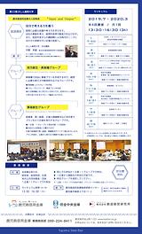 第23期かしん経営大学_フライヤ02.png